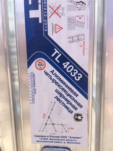 ALUMET Облегченная лестница-трансформер Alumet 4Х3 (арт. TL4033)