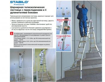 Профессиональная шарнирная лестница с удлинителями стоек 4х4 Krause Stabilo